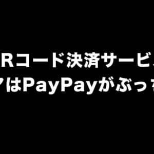 QRコード決済のシェアはPayPayがぶっちぎり。とりあえず始めてみては?