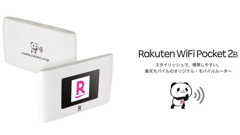 Rakuten WiFi Pocket 2B 発表