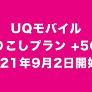 やっと5Gきた!UQモバイルは9月2日開始!プラン変更はSIM交換が必要!