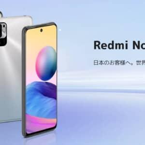 Xiaomi「Redmi Note 10 JE」発表!auとUQモバイル専売モデル!5G対応で3万円以下!