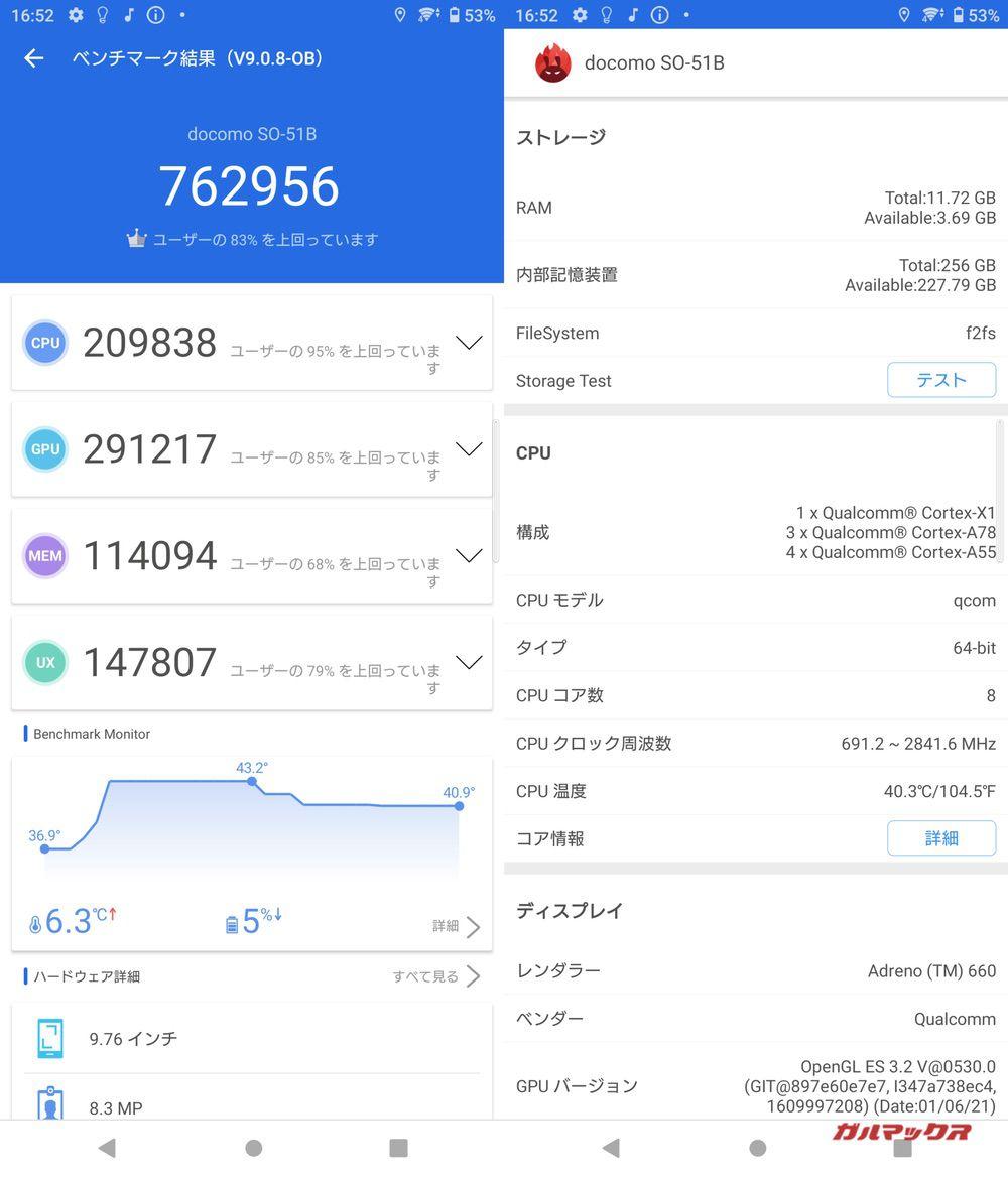 Xperia 1 III(Android 11)実機AnTuTuベンチマークスコアは総合が762956点、GPU性能が291217点。