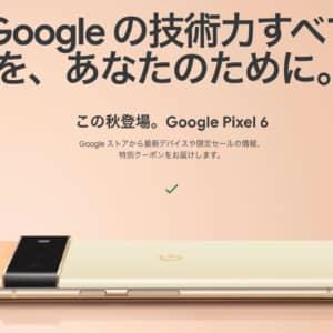 Google、Pixel 6 / 6 Pro発表!自社開発SoC「Tensor」を搭載!