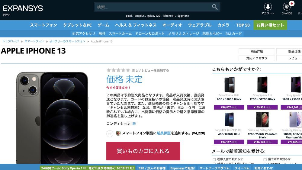 EXPANSYS iPhone 13 予約