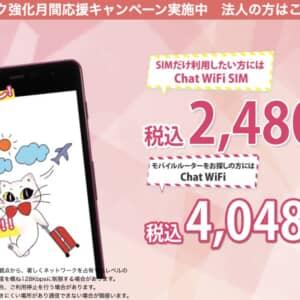 ドコモ回線!Chat WiFi SIMに20GBプラン登場!クーポンコードで安く申し込もう!