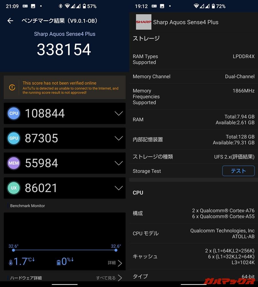 AQUOS Sense4 Plus(Android 10)実機AnTuTuベンチマークスコアは総合が338154点、GPU性能が87305点。