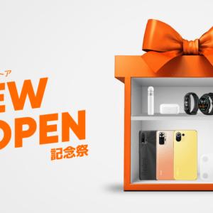 クーポンに半額セールも!Xiaomiのオンラインストア「mi.com」が19日にオープン!
