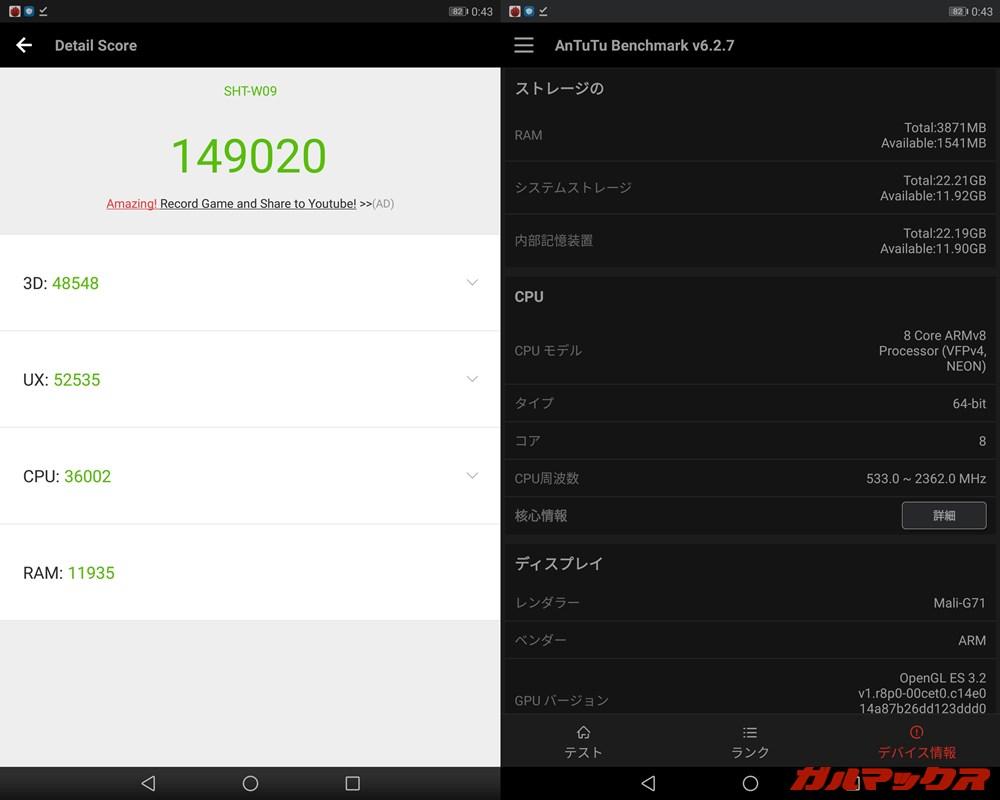HUAWEI MediaPad M5(Android 8.0.0)実機AnTuTuベンチマークスコアは総合が149020点、GPU性能が48548点。