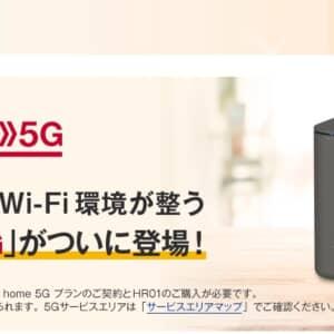 ドコモユーザでギガが足りない人、データ使い放題の「home 5G」はいかが?