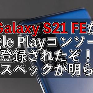 早く触ってみたい!Galaxy S21 FE 5Gの一部スペックが判明!