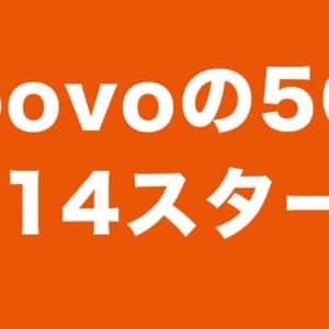 SIM交換の必要なし!povoの5Gサービス、9月14日から開始!