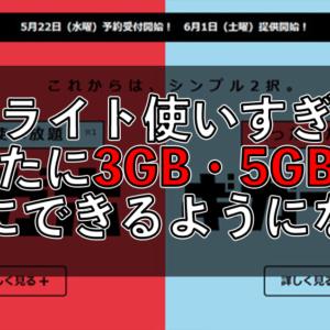 ギガライト、3GB・5GBの上限設定が8/30から出来るようになるよ!