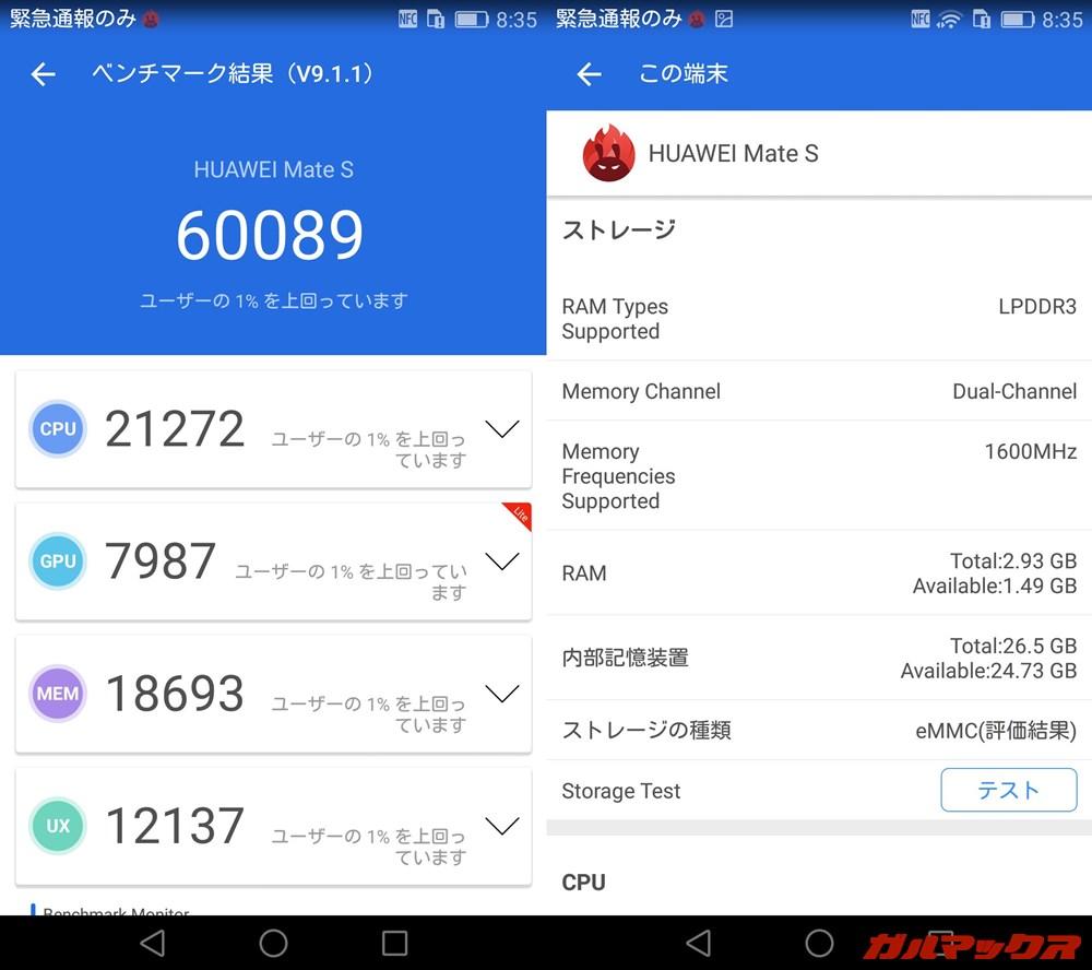 HUAWEI Mate S(Android 5.1.1)実機AnTuTuベンチマークスコアは総合が60089点、GPU性能が7987点。