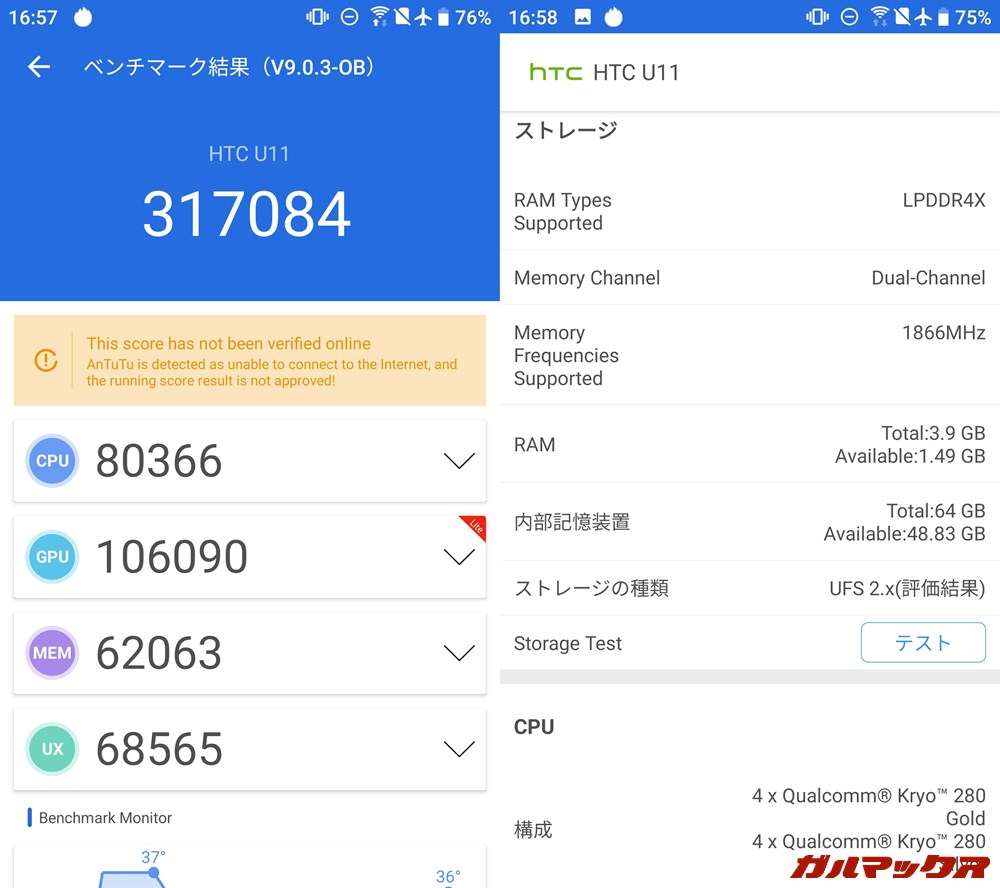 HTC U11(Android 9)実機AnTuTuベンチマークスコアは総合が317084点、GPU性能が106090点。
