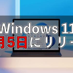 Windows 11のリリース日は10月5日!いまPCの購入検討している人は注意も!