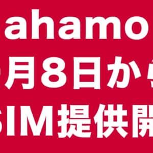 ahamoが9月8日からeSIM提供するぞ!対応機種はこれ!