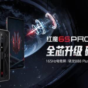 RedMagic 6S Pro発表!Snapdragon 888+!ボタン追加にタッチサンプリングレート向上!