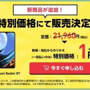 急げ!ワイモバイルでRedmi 9Tが一括1円!他にも色んなスマホが安くなってる!