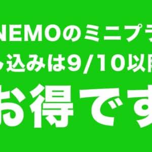 今は時期が悪い。LINEMOの3GBプランは9月10日からの申込みで3,000円相当貰える