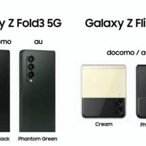 めちゃ便利そう!Galaxy Z Fold3 5G / Z Flip3 5Gの日本版発表!防水・FeliCa付き!ドコモとauで取り扱い!