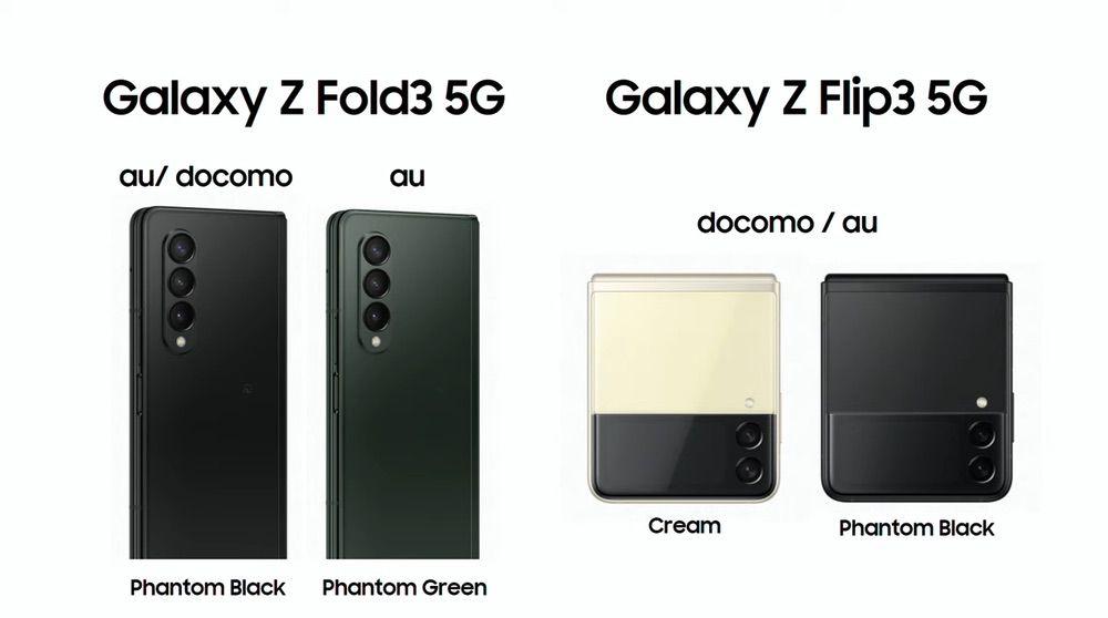 「Galaxy Z Fold3 5G」と「Galaxy Z Flip3 5G」