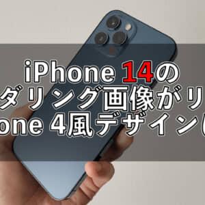 iPhone 14は、よりiPhone 4っぽいデザインになる?