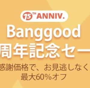 Banggoodの15周年記念セール!POCO F3が350ドル、ミニPCが110ドルなど