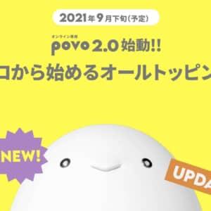 au「povo 2.0」発表!ベース0円?!新料金プランの詳細をチェック!