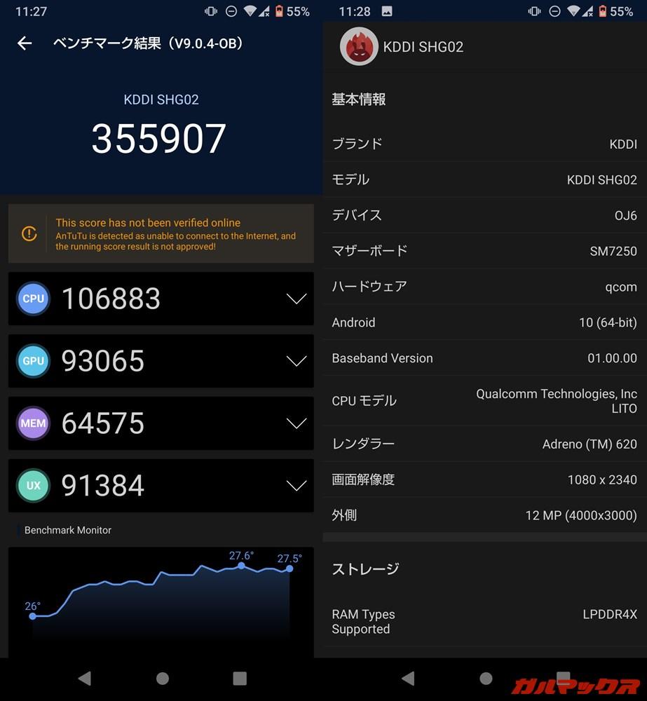 AQUOS Zero5G Basic DX(Android 10)実機AnTuTuベンチマークスコアは総合が355907点、GPU性能が93065点。