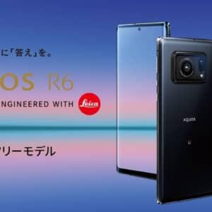 ライカ監修1インチカメラ搭載「AQUOS R6」のSIMフリーモデル発表!発売日は9月24日