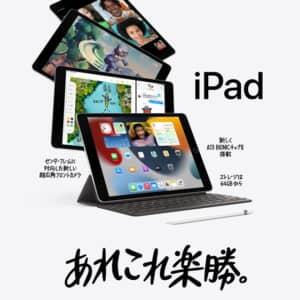 iPad(第9世代)発表!A13 Bionicを搭載したエントリータブレット、発売日は9月24日