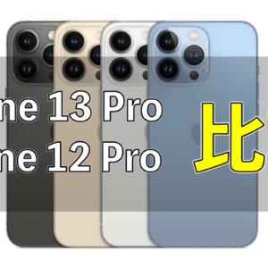 「iPhone 13 Pro」と「iPhone 12 Pro」の違いを比較