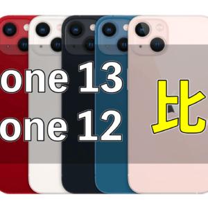 「iPhone 13」と「iPhone 12」の違いを比較