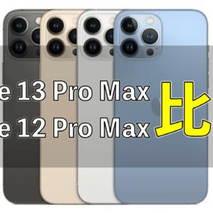 「iPhone 13 Pro Max」と「iPhone 12 Pro Max」の違いを比較