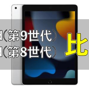「iPad 2021(第9世代)」と「iPad 2020(第8世代)」の違いを比較