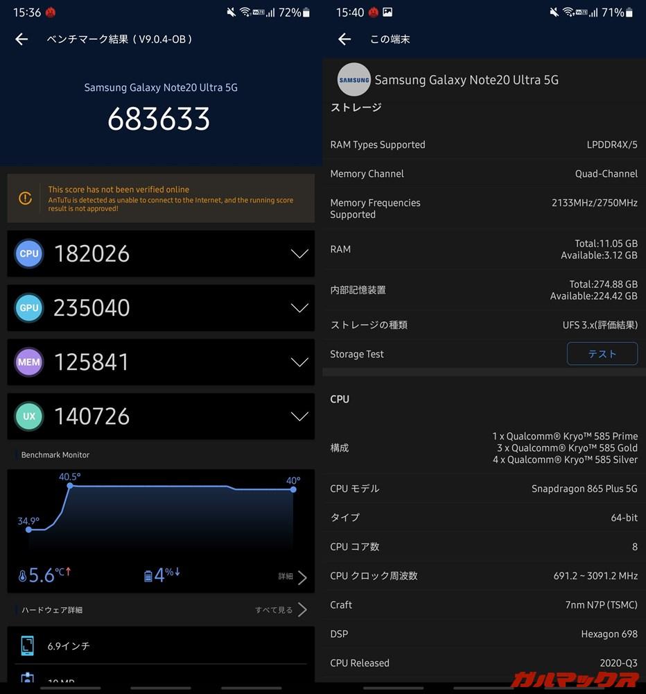 Galaxy Note 20 Ultra/メモリ12GB(Android 11)実機AnTuTuベンチマークスコアは総合が683633点、GPU性能が235040点。