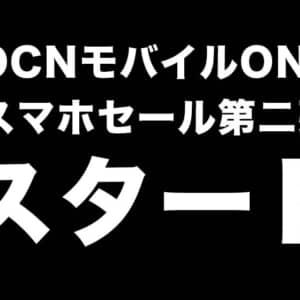 9月のOCNモバイルONEセール第二弾!AQUOS sense4が6,600円など新規で安い機種がおすすめ