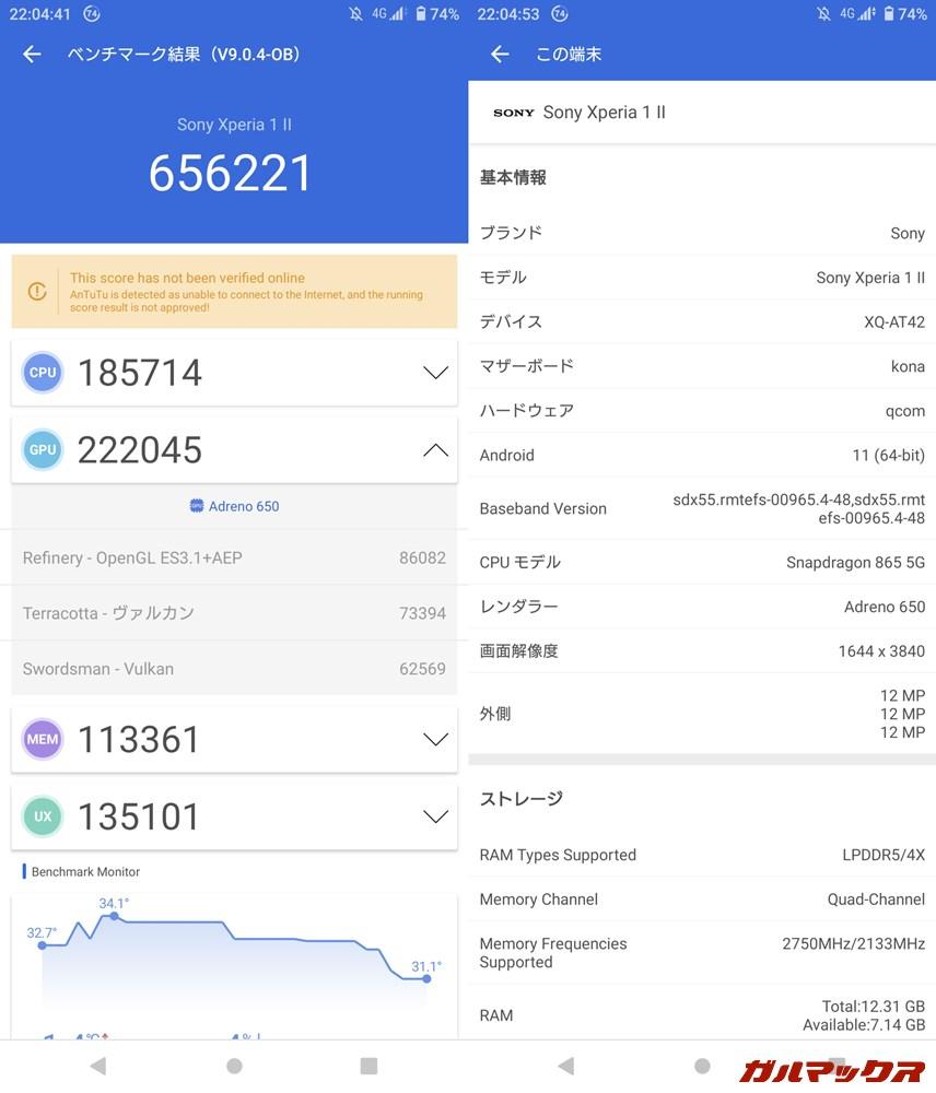Xperia 1 Ⅱ/メモリ12GB(Android 10)実機AnTuTuベンチマークスコアは総合が656221点、GPU性能が222045点。
