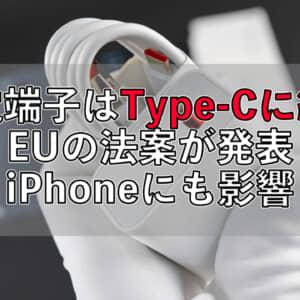 iPhoneのLightning端子は撤廃なるか?EUでスマホの充電端子をUSB-Cに統一する法案が発表