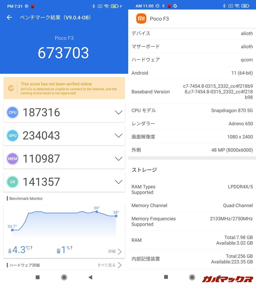 POCO F3/メモリ8GB(Android 11)実機AnTuTuベンチマークスコアは総合が673703点、GPU性能が234043点。
