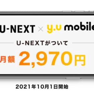 U-NEXT月額込み2,970円で20GB使えるYUモバイルの新プランがヤバすぎる!