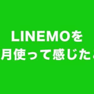 LINEMOの使い心地は?1ヶ月以上メインで使って分かったこと