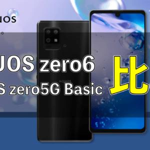 「AQUOS zero6」と「AQUOS zero5G Basic」の違いを比較