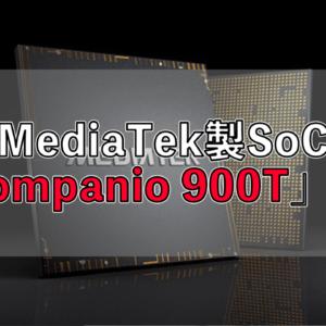 MediaTek「Kompanio 900T」発表!タブレット・ノートパソコン向けの5G対応SoC!