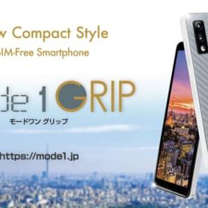 ピーアップ「Mode1 GRIP」発表!横幅56mmの超スリムスマホ!発売日は10月10日!