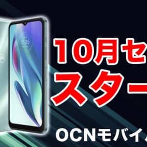 moto g50 5Gが新登場、最安で3,300円!OCNモバイルONEの10月セール第一弾!
