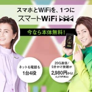 エックスモバイル「スマートWiFi XM-SW1」発表!スマホとモバイルWi-Fiが1台に!早期申込で本体無料!