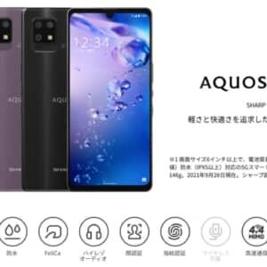 超軽量スマホ「AQUOS zero6」が楽天モバイルから発売!MNPなら20,000ポイント還元