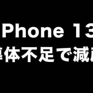 iPhone 13が半導体不足で減産。早めに予約しといたほうが良さそう