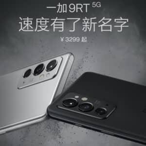 「OnePlus 9RT」発表!600Hzタッチサンプリングレート対応のハイエンドモデル!