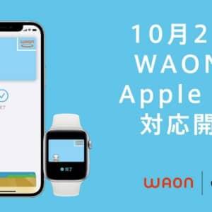 嬉しい!Apple PayがWAONとnanacoに新たに対応!10月21日から!